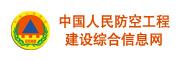 名称:防空建设综合信息网 描述: